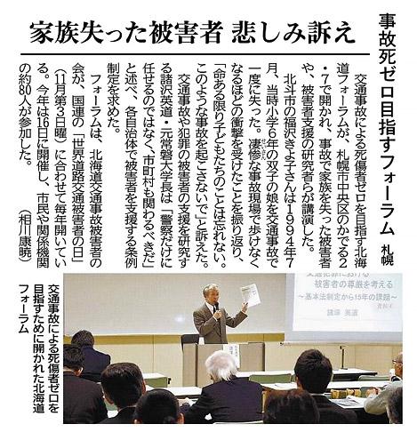北海道新聞 2019年11月19日夕刊